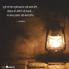 best egoistic quotes status shayari poetry thoughts yourquote
