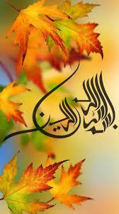 أجمل خلفيات اسلامية للموبايل 2019 Islamic Wallpaper Hd