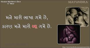 maa gujarati quotes quotes quotes health tips yoga