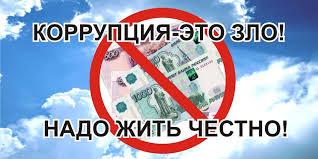 Противодействие коррупции