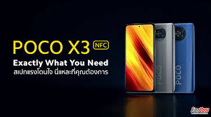 Poco X3 NFC ชูจอลื่น 120Hz สัมผัสตอบสนองไว 240Hz ลงตลาดสมาร์ทโฟนไทยกับราคาชวนมอง  6,999 บาท - Siamphone.com