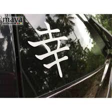 Yuki Japanese Kanji Symbol For Happiness Wish Fortune Happiness Symbol Kanji Symbols Japanese Kanji