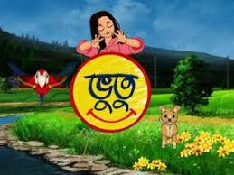 Bhootu Animation (Bangla) 19th January 2020 Full Episode 6