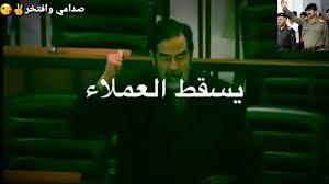 صدام حسين حالات واتس اب تصاميم مقاطع انستقرام حزينه 2018 لا تنسو
