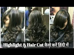 how to highlights hair cut 2019