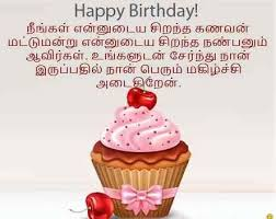 the best happy birthday wishes to wife in tamil naturesimagesart