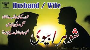 shohar ke mohabbat husband wife quotes in urdu onlineurdupoetry