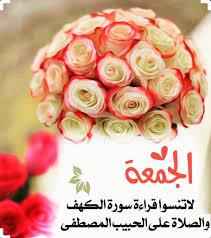 ورد يوم الجمعة يوم الجمعه المبارك واحلي الورد فيه صور حزينه