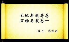 莊子》中的十句話,受益匪淺- 華文網