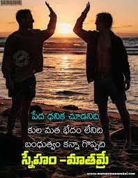 heart touching best telugu friendship quotes sms messages online