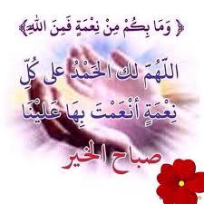 صور صباح الخير For Android Apk Download
