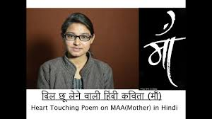 hindi poem on mother maa