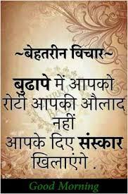good morning suvichar images in hindi
