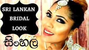 sinhala bridal makeup look sri lankan