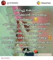 best life partner jeevitham quotes in malayalam