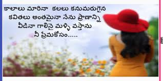 new heart touching quotes telugu apps on google play