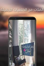 صور اسلامية دينية للفيسبوك واتس اب بدون نت 2018 For Android Apk