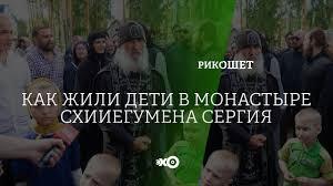 Рикошет / Как жили дети в монастыре схииегумена Сергия. Рассказ очевидцев  // 03.07.20 - YouTube