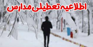 آخرین خبر از تعطیلی مدارس 6 و7 اسفند 98 /تعطیلی تا 15 فروردین