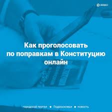 В Красногорске - Как принять участие в дистанционном...