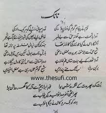allama iqbal s poem in respect of hazrat baba guru nanik com