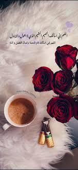 يارب دعاء اسلامية صور تصويري تصاميم قهوة مساء صباح الخير