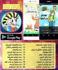 قصص جحا المضحكة قصيرة ورائعة قصص مصورة For Android Apk Download