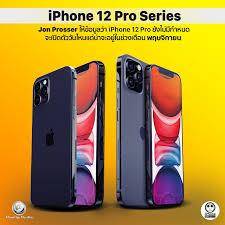 iPhone 12 Series อาจเปิดตัว 2 รอบ