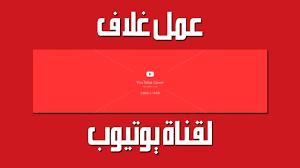 عمل غلاف إحترافي لقناتك يتوافق مع صورة القناة Youtube Banner