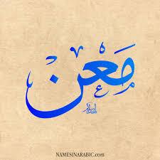 صور اسم م ع ن قاموس الأسماء و المعاني
