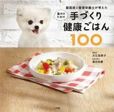 100 healthy homemade meals for dogs