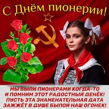 Открытка с красными розами к Дню пионерии