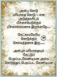best tamil quotes images quotes tamil love quotes life quotes