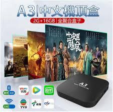 2020 Newest A3 TV BOX Chinese box CHINESE TV BOX HongKong Taiwan HD  Channels Android IPTV live Streaming box|Set-top Boxes