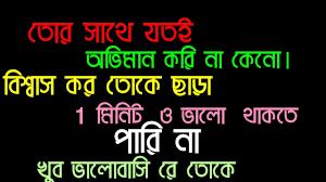 bengali love sms bengali love shayari