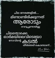 bandhangal malayalam quotes പ്രണയം words about