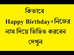 make video and send message happy birthday wish legend animated