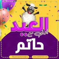 العيد احلى مع اسماء اولاد جرافيك مان