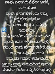 get here life quotes kannada images mywaytotheexchange