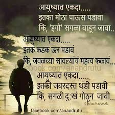 best life partner quotes in marathi