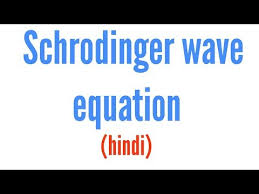 schrodinger wave equation in hindi