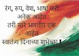 happy independence day in marathi messages sms whatsapp
