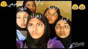 صور بنات جكمات