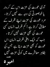 man nature urdu words urdu quotes quotes from novels