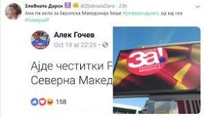 Твит на денот: Нели за Европска Македонија беше референдумот, од кај сега  Северна? - Expres.mk