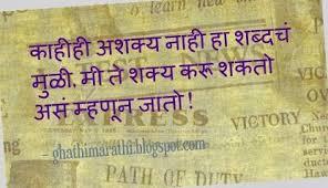 marathi inspirational quotes on life challenges ghathimarathi