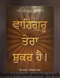 sikh blessing in punjabi saying thank you waheguru picture frame