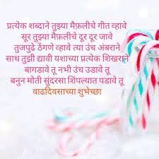 marathi wedding wishes