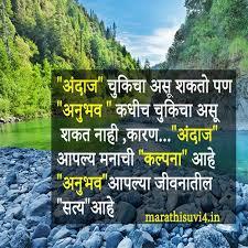 idea and experience marathi suvichar