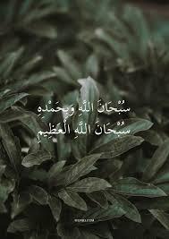 صور خلفيات سبحان الله وبحمده سبحان الله العظيم اسلامية دينية ادعية